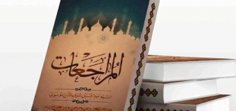 Three Thousand Copies of a Famous Shia Book Reprinted in Yemen