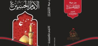 Precious Book of Late Grand Ayatollah Sayed Mohammad Shirazi Published