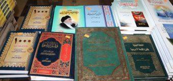 Book Exhibition of Sadiqiya Cultural Association in Basra.