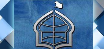 Statement by Imam Shirazi World Foundation on International Day of Education