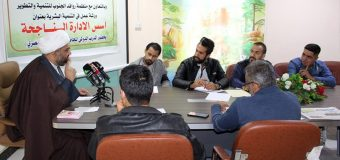 AhlulBayt Institute Holds Specialized Conference on Leadership in Basra
