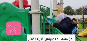 New Round of Orphans' Smile Program at Holy Karbala