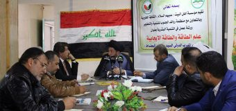 AhlulBayt Institute Studies Science of Energy in Basra