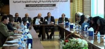 """Annaba Institute Discusses """"Challenges Ahead of Iraq's Government"""""""