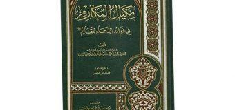 "Iraqi Book Club Reads Book of ""Mekyal Al-Makarem"""