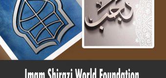 Imam Shirazi World Foundation Invites Believers to Pray in Month of Rajab