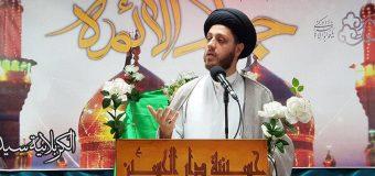 Birthday Celebration of Imam Jawad Peace Be Upon Him in Sydney Australia