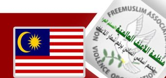 Freemuslim Association is Concerned Over Deportation of Egyptian Nationals from Malaysia