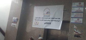 Sayed Shuhada Committee Pays for Kidney Medications of Yemeni People