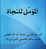 """EBook Edition of """"A Sight on Imam Mahdi's Life"""" Made Available"""