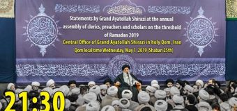 Grand Ayatollah Shirazi Speech at the Annual Assembly of Preachers Ahead of Ramadan