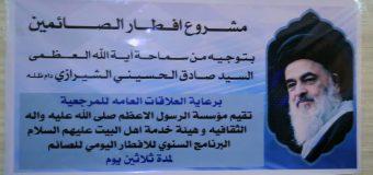 AhlulBayt Institute Distributes Food Among Pilgrims