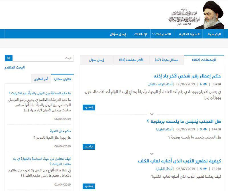 www.alisteftaa.com
