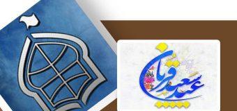 Imam Shirazi World Foundation Sends Message to Muslim World Leaders as Eid Al-Adha Nears