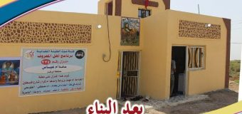 Housing Project for Needy Families Underway in Dhi Qar Province of Iraq