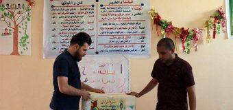 Misbah Al-Hussain Institute Runs Cultural Projects in Basra