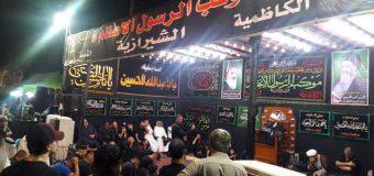 Offices of Grand Ayatollah Shirazi Mark Martyrdom Anniversary of Imam Jawad Peace Be Upon Him