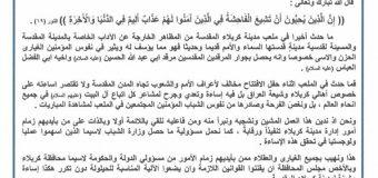 Sheikh Mufid Islamic Seminary Condemns Desecration of Holy Karbala