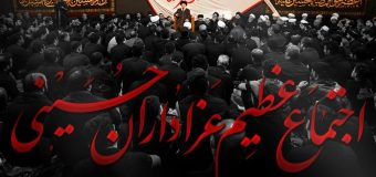 Large Gathering of Imam Hussain Mourners at Office of Grand Ayatollah Shirazi