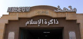 Museum of the History of Islam Hosts Visitors in Holy Karbala Iraq