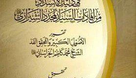 New Book by Late Grand Ayatollah Mohammad Hassan Shirazi Published