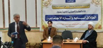 Social Consequences of Divorce Discussed at a Conference in Holy Najaf Iraq
