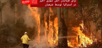Ale Yasin Center Collects Donations to Help with Massive Fire in Australia