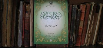 Republication of Book Written by Martyr Ayatollah Sayed Hasan Shirazi