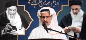 19th Anniversary of Late Ayatollah Sayed Mohammad Shirazi in Saudi Arabia