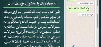 Office of Grand Ayatollah Shirazi Answers Religious Questions on WhatsApp
