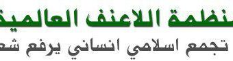 Freemuslim Association Publishes Statement on International Day of Democracy