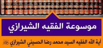 Mawsooat Al-Faqeeh Al-Shirazi Published by Darul Oloom Publishing Center