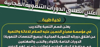 Misbah Al-Hussein Foundation Holds Workshops in Holy Karbala