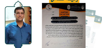 Iraqi Officials Declare Support for the Humanitarian Project by Misbah Al-Hussein Foundation