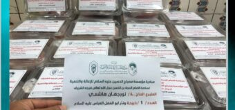 Misbah Al-Hussein Foundation Donates Meat to Needy
